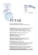 Устав ГАРАНТ-ПРЕМЬЕР на одном листе 2008