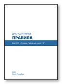 Устав Звёздный сокол 2.0. Правила   АЛЬМИРА   2020