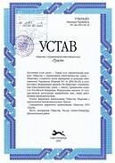 Устав Траст на одном листе 2003 год