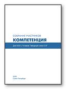 Устав Звёздный сокол 2.0. Компетенция собрания   АЛЬМИРА   2020