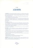 Устав АЛЬМИРА на одном листе 2005 год