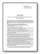 Устав Звёздный сокол 2.0   АЛЬМИРА   2020