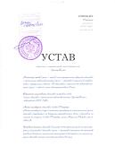 Устав ЦентроБалт на одном листе 2006 год