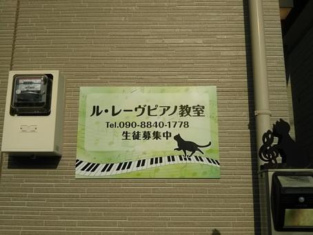 ♪小金井市ピアノ教室♪コ-チングの勉強始めました☆