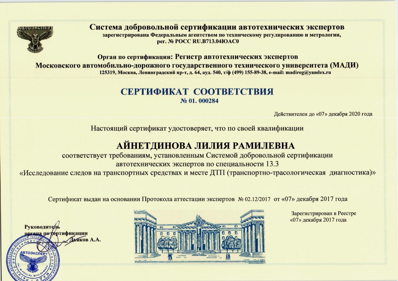 Сертификат Айнетдинова 2017-2020 13.3_edited
