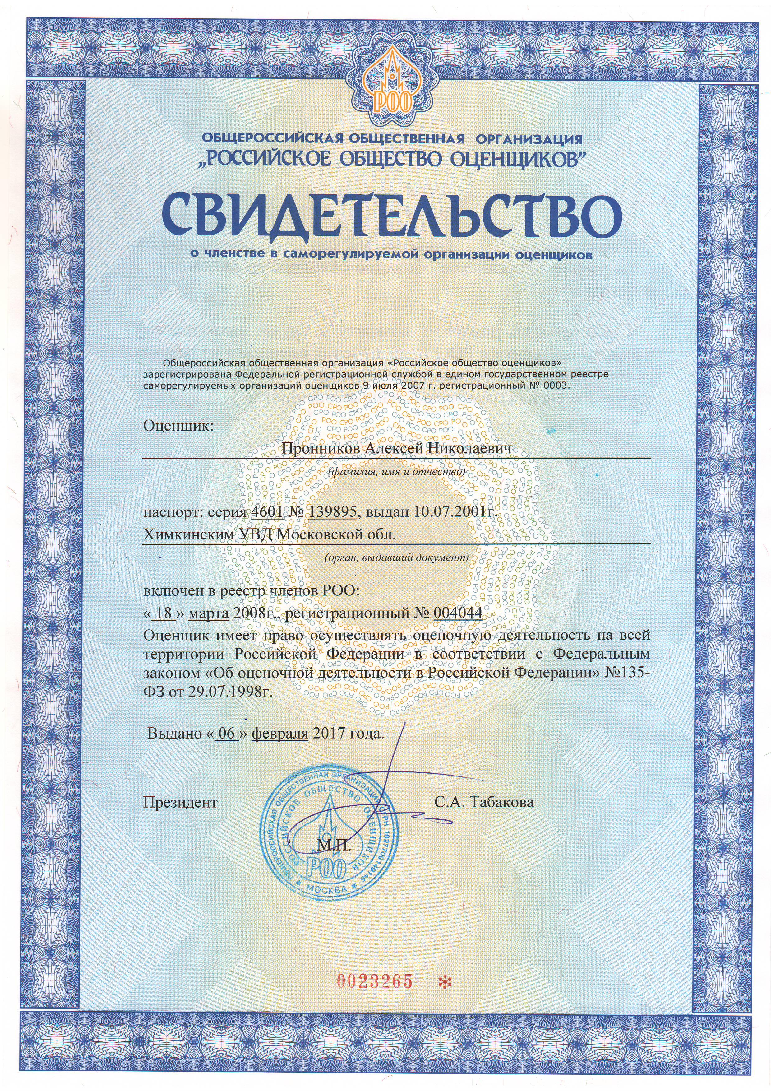 св-во РОО 2017 Пронников АН