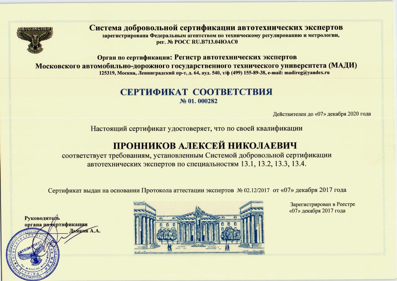 Сертификат Пронников 2017-2020_edited