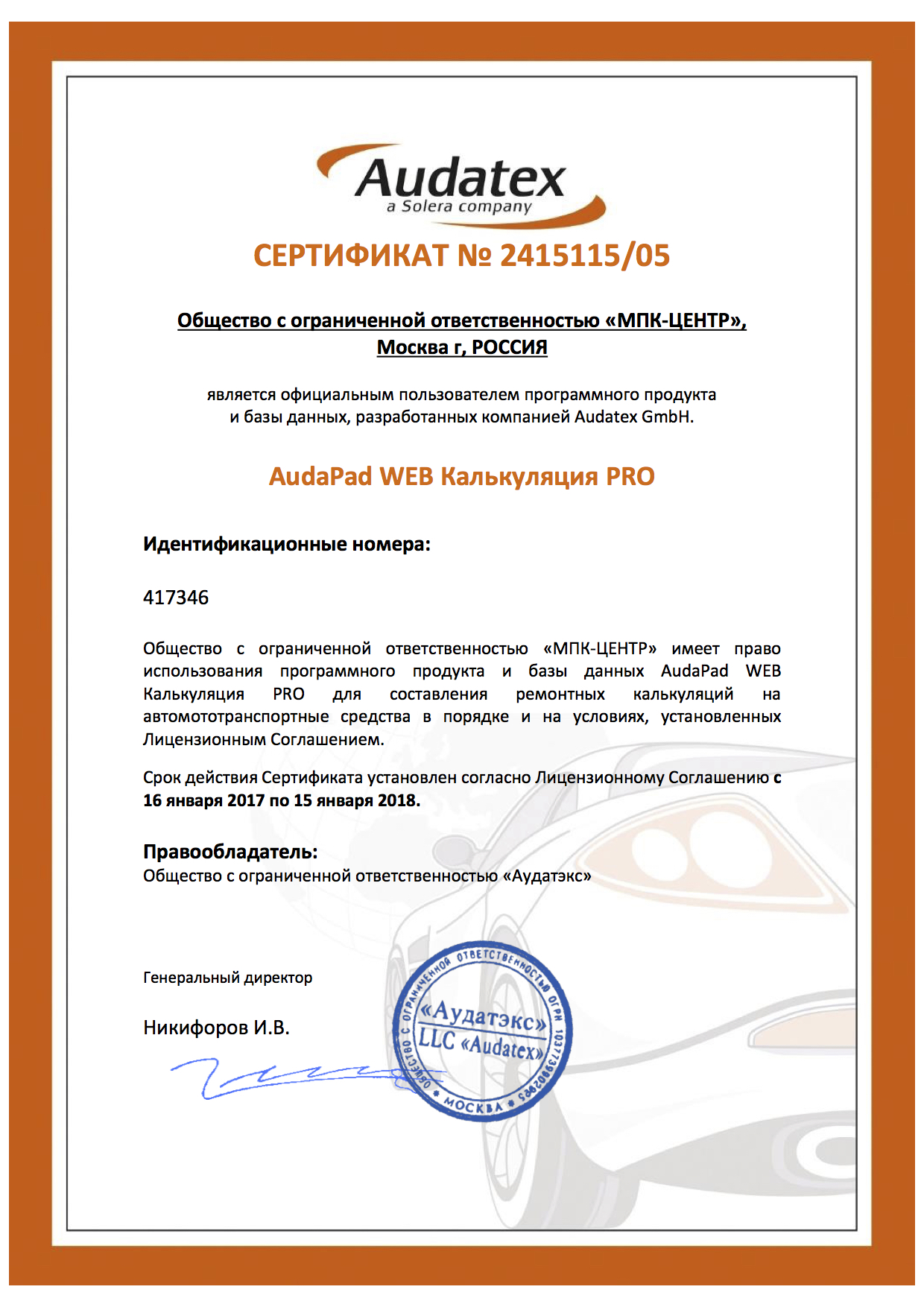 Сертификат 2017