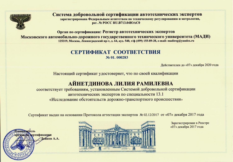 Сертификат Айнетдинова 2017-2020 13.1_edited