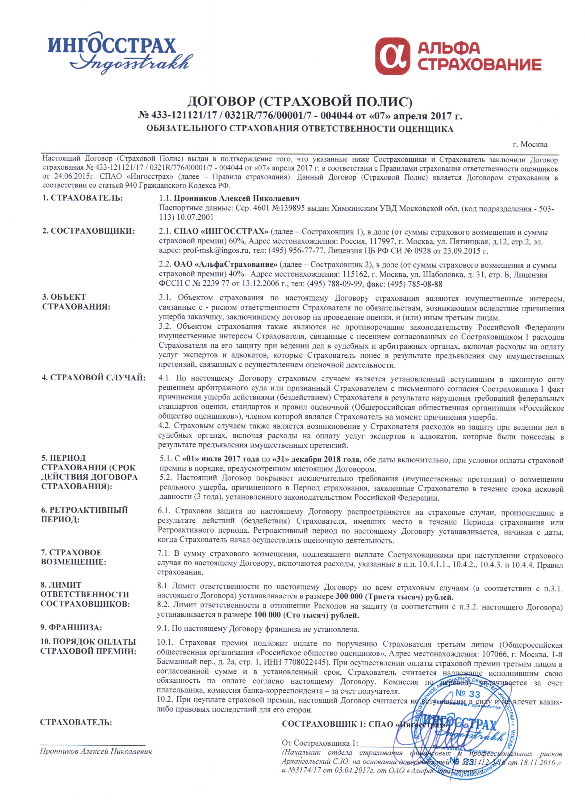 Полис Пронников от 30,06,17