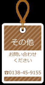 その他.png