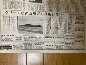 毎日新聞に掲載されました。