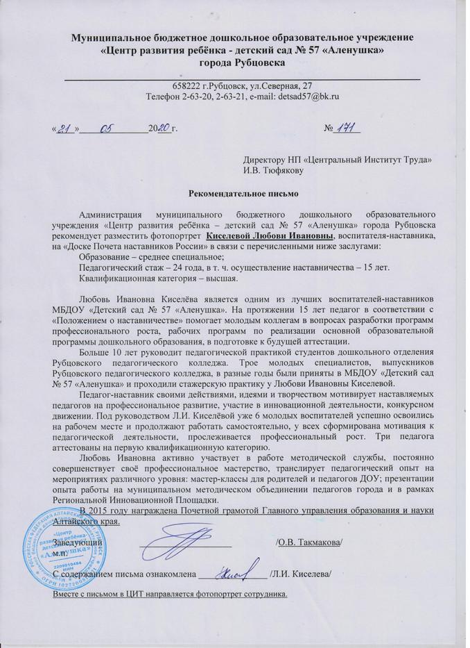 Киселева Л.И. Рекомедательное письмо МБД