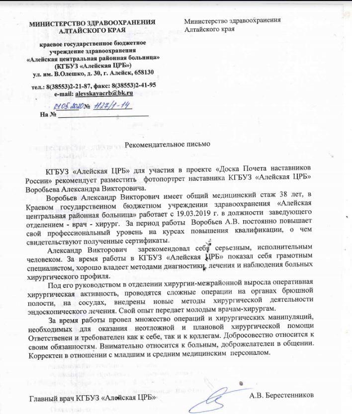Александр Воробьем письмо.JPG.jpg