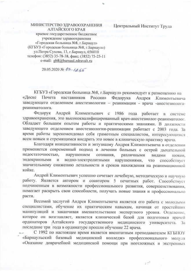 РП Федорук.JPG.jpg