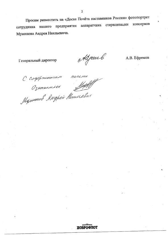 Андрей Муминов письмо2.JPG.jpg