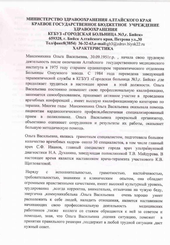 Ольга Максимихина письмо2.JPG.jpg