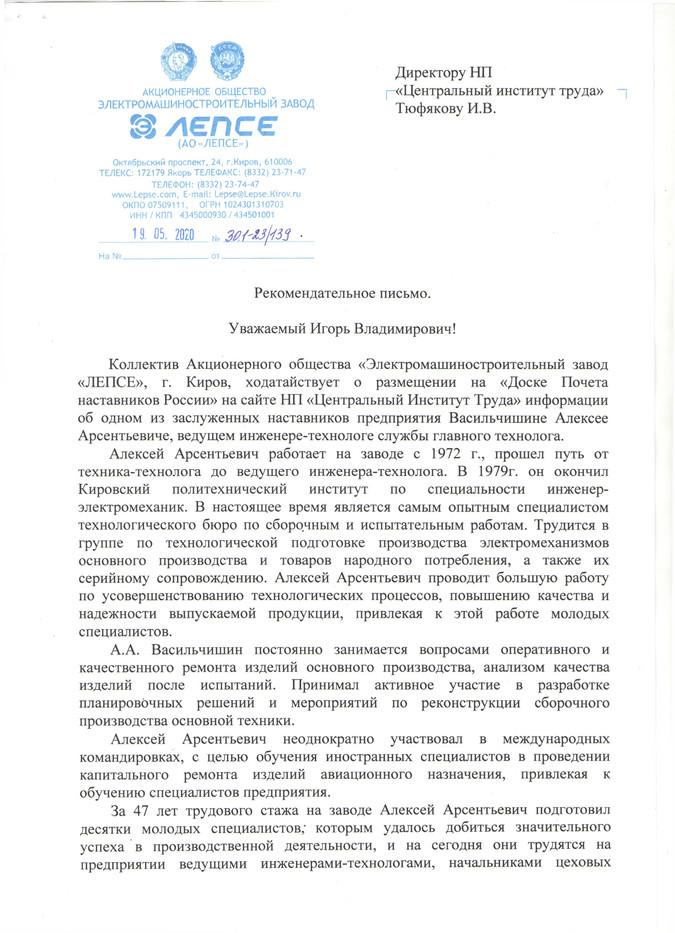 Рекомендательное письмо ЛЕПСЕ1.jpg