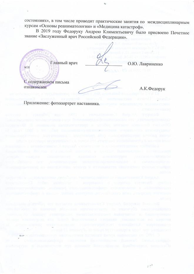 РП Федорук2.JPG.jpg