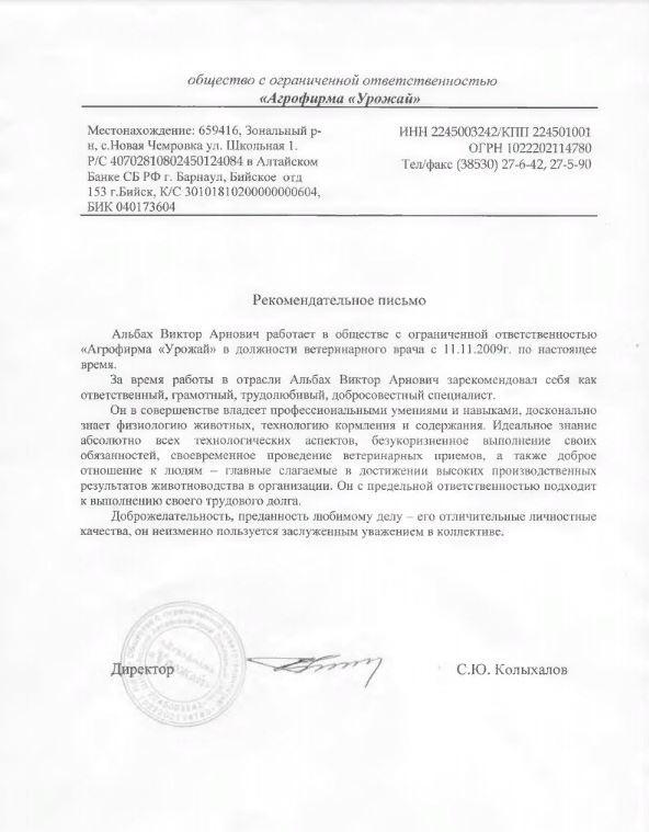 Виктор Альбах письмо.JPG.jpg