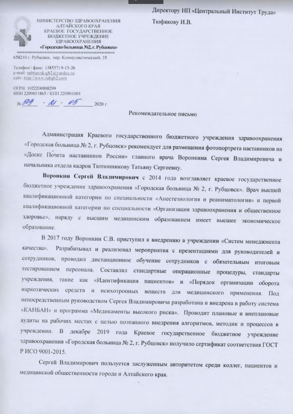 Сергей Воронкин1.JPG.jpg