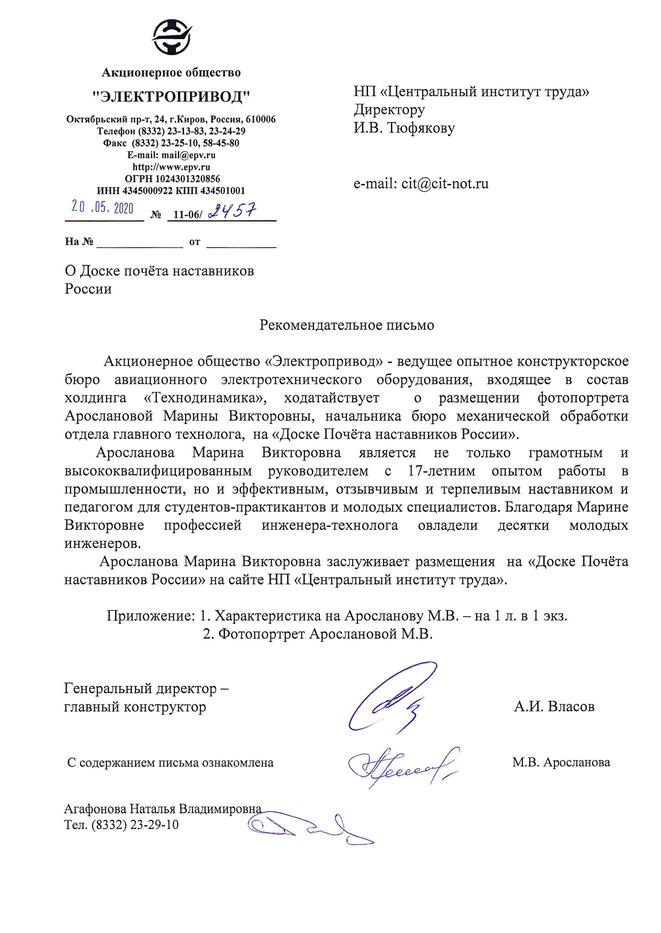 Рекомендательное письмо на Аросланову М.