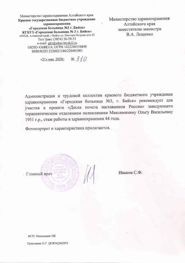 Ольга Максимихина письмо1.JPG.jpg