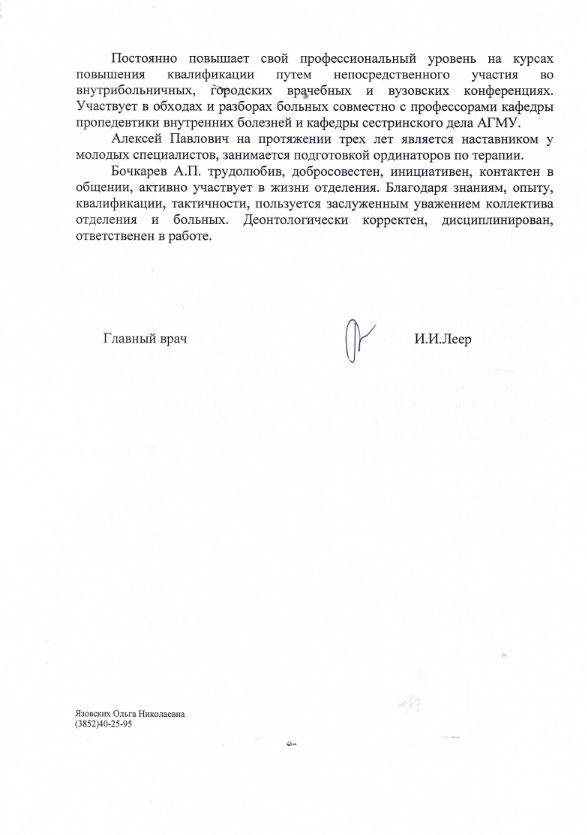 Алексей Бочкарев письмо 2.JPG.jpg