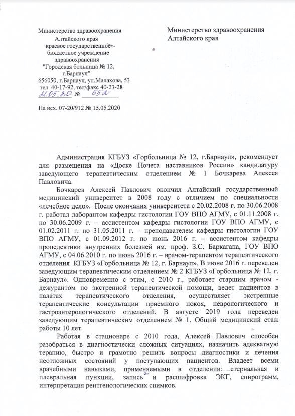 Алексей Бочкарев_письмо1.JPG.jpg