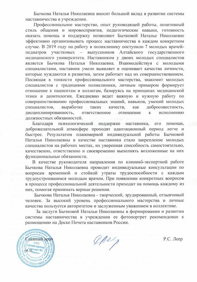 Бычкова 2.jpg