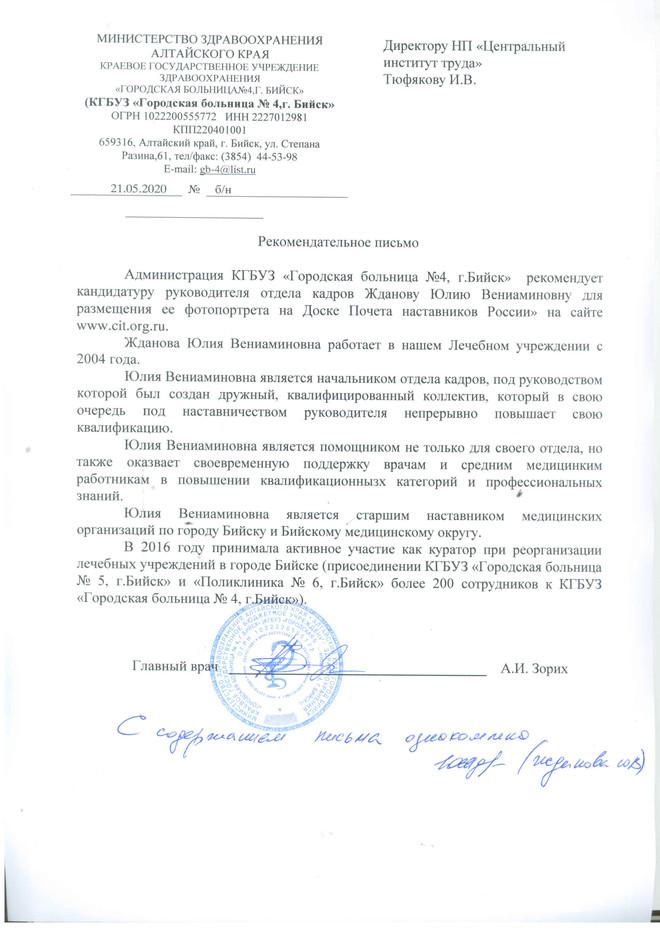 Юлия Жданова письмо.jpg