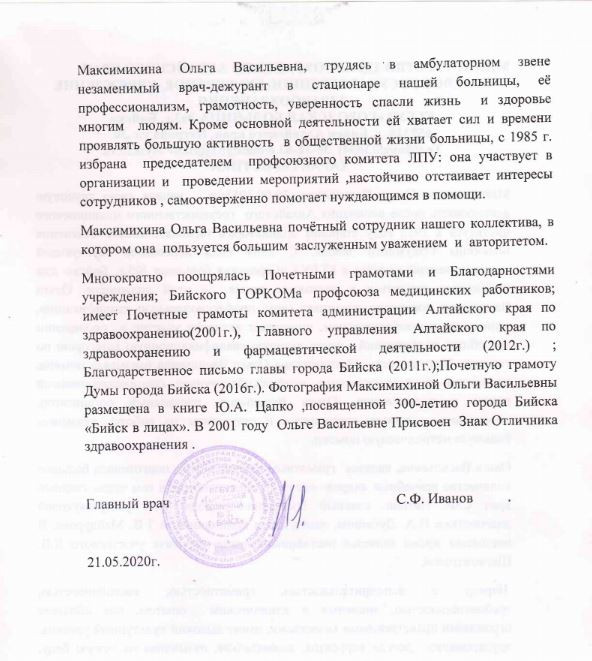 Ольга Максимихина письмо3.JPG.jpg