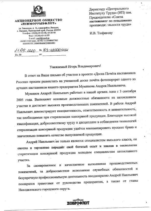 Андрей Муминов письмо1.JPG.jpg