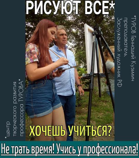 "Геннадий Кузьмич Туров о курсе ""Маэстро"""