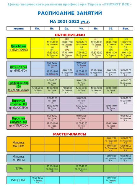 Расписание занятий на 2021-2022 учебный год