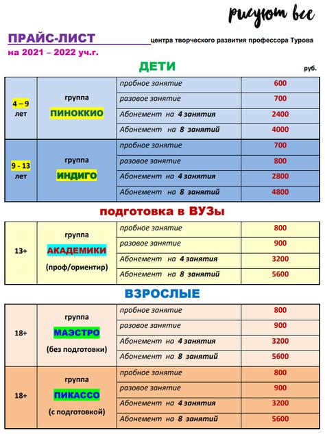 Прайс-лист на 2021-2022 уч. г.