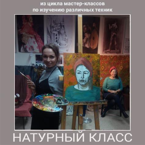 """КУРС-ИНТЕНСИВ """"Рисование человека. Натурный класс"""""""