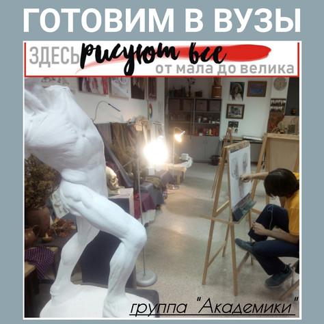 Репетиторский курс для абитуриентов 14+ гр. Академики/Абитуриенты