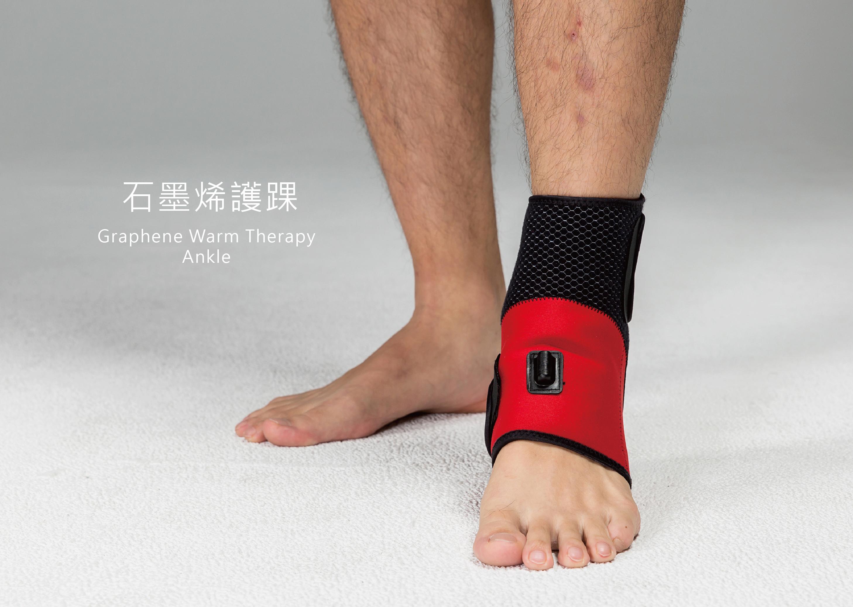 石墨烯護踝