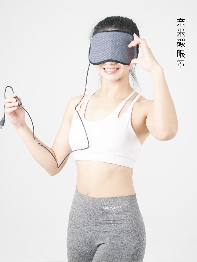 奈米碳眼罩