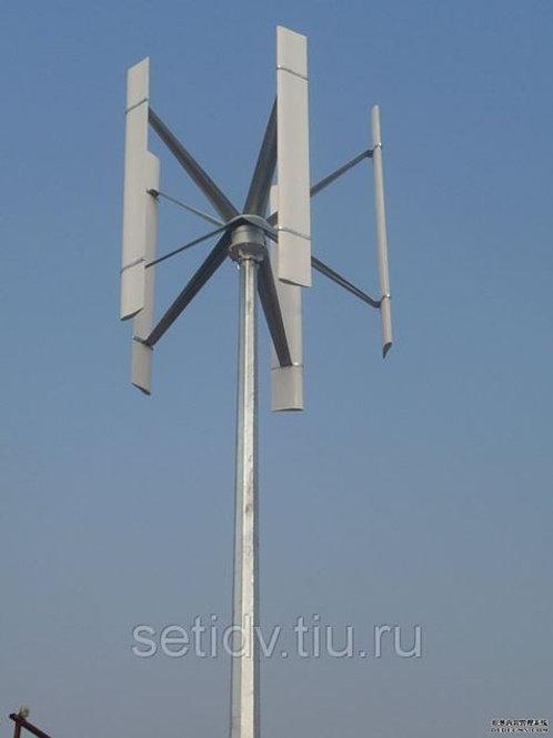 Ветрогенератор вертикальный 1КВт с мачтой 8 метров и контроллером