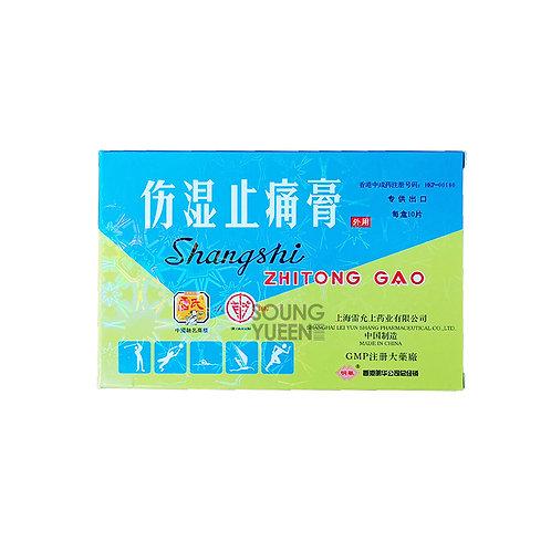 SHANGSHI ZHITONG GAO PLASTER