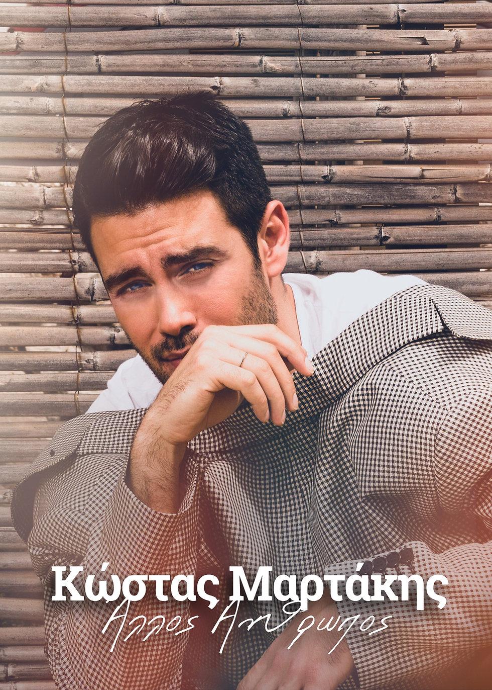 Poster Martakis Allos Anthrwpos B.jpg
