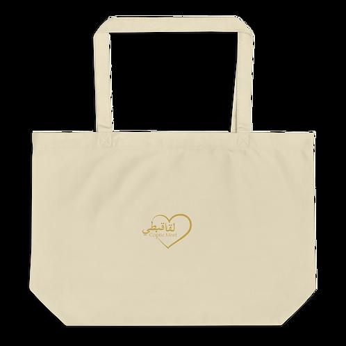 Large Organic Cotton Tote Bag