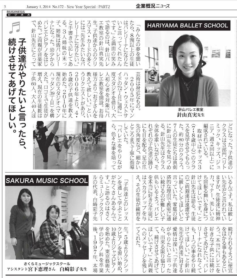 Mami Hariyama Article