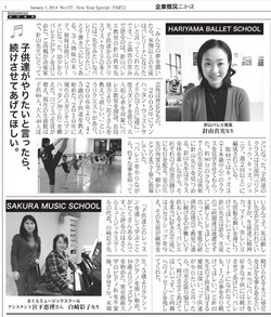 Mami Hariyama Article