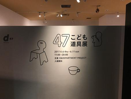 47こども道具展に「tumi-isi」出展しています。