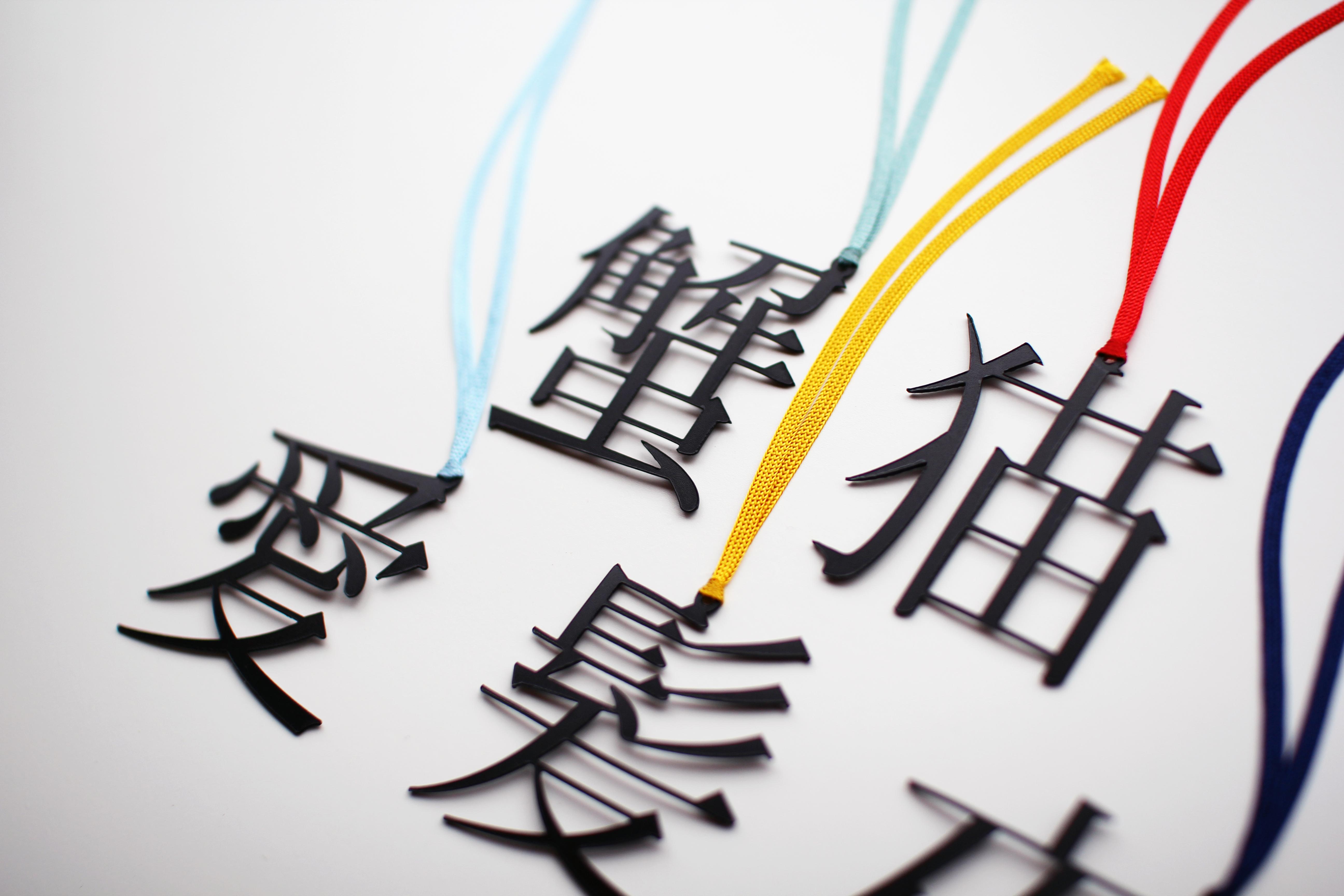 活字ブックマーカー(漢字)