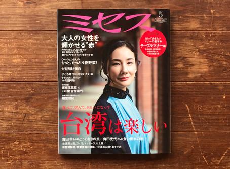 掲載情報「ミセス 2017年5月号」