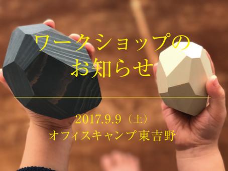 オリジナル「tumi-isi」を作るワークショップ開催